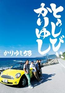 【かりゆし58】初回盤ジャケ写