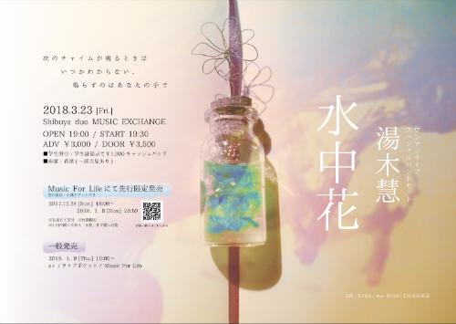 【最終】flyers