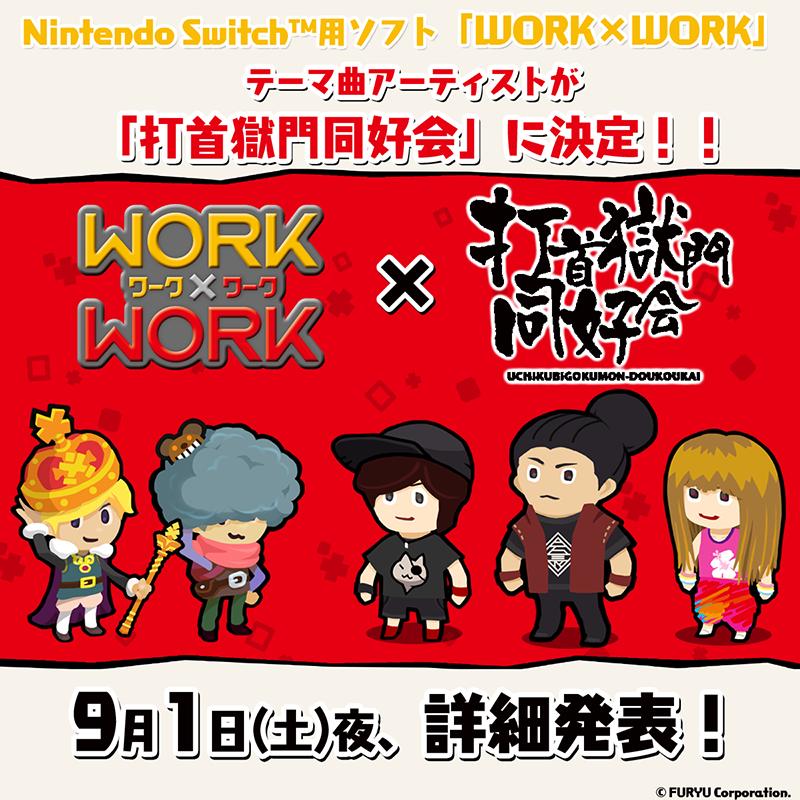 WORK×WORK_打首獄門同好会_イラスト